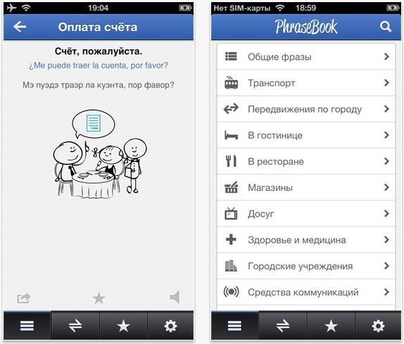 ABBYY PhraseBooks: мобильный словарь для путешественников