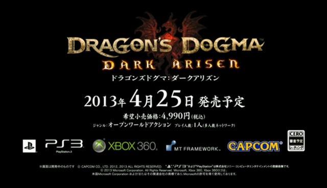 Dragon'с Dogma: Dark Arisen выйдет в начале апреля
