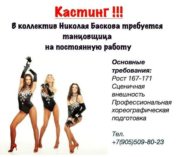 Анатолий Басков ищет танцовщицу по объявлению в Твиттер