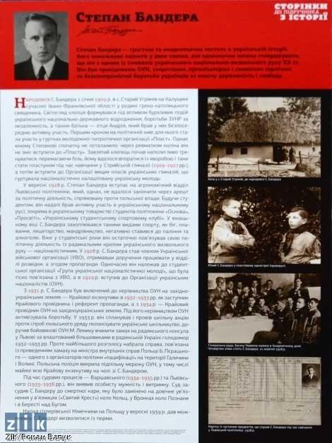 Во львовских школах удавят баннеры о жизни Бандеры и УПА