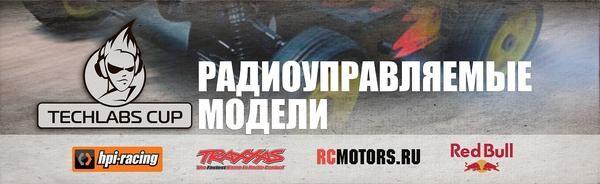 TECHLABS CUP 2013 наступает в СНГ!