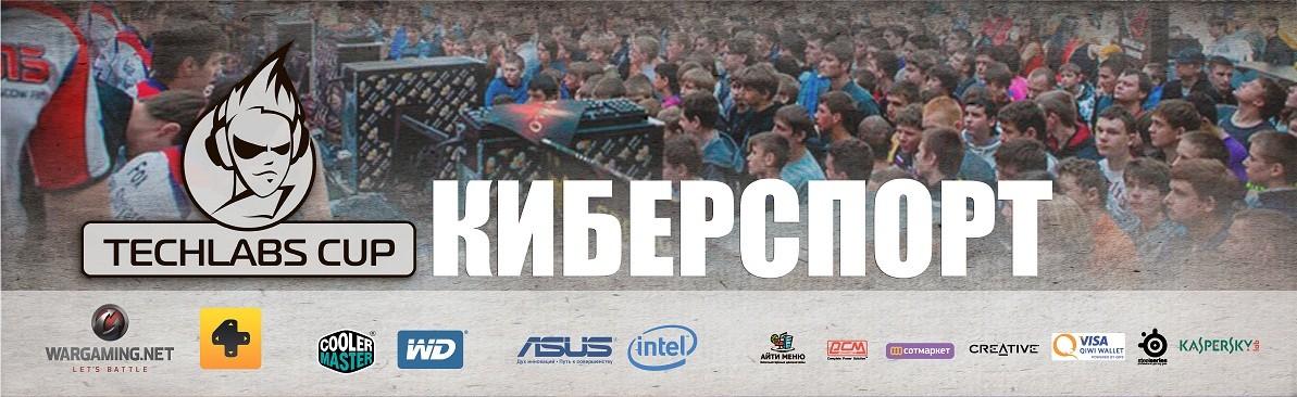 Начнется киберфестиваль TECHLABS CUP 2013!