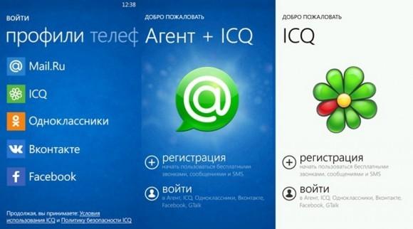 ICQ для Виндоус Phone с авторизацией в социальных сетях