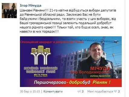 В Точно кандидат в парламентарии пиарится через джакузи (ФОТО)