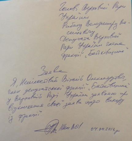 Парламентарии отрицают информацию о выходе из Батьківщини