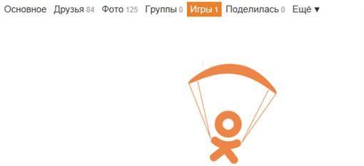 """Игры в """"Одноклассниках"""" вскоре будут исправлены"""