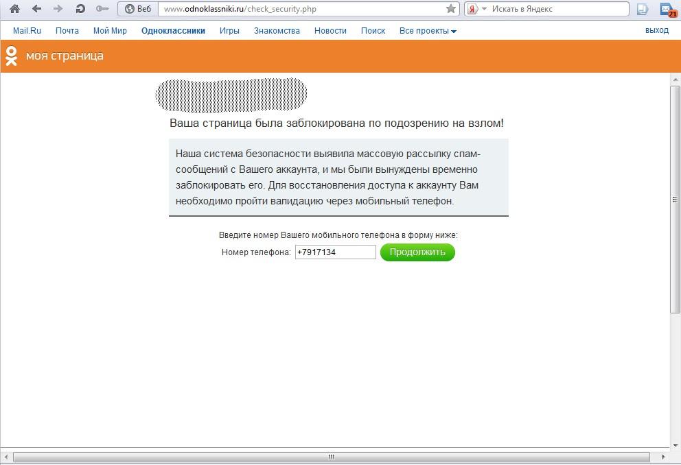 """Вирус изображающий страницы """"ВКонтакте"""" и """"Одноклассников"""""""