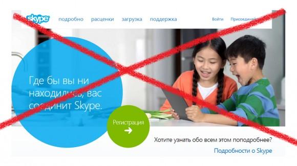 В ОАЭ запретили Skype