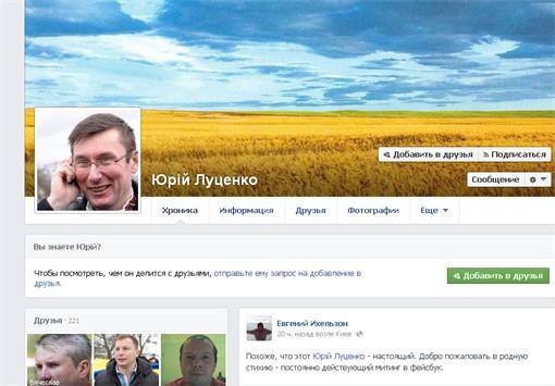 Аккаунт Юрия Луценко деблокировать на Фейсбук
