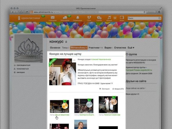 Соц сеть Odnoklassniki пускают фотоконкурсы