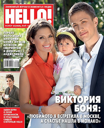 В. Боня в первый раз продемонстрировала собственную дочку (ФОТО)