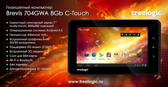 Свежий Android-планшет Treelogic Brevis 704GWA 8Gb C-Touch