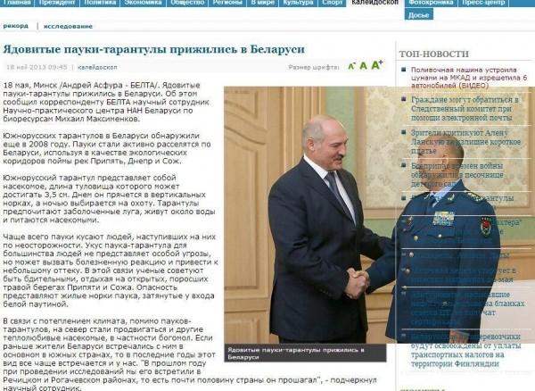 Госагентство Белоруссии представило Лукашенко пауком-тарантулом