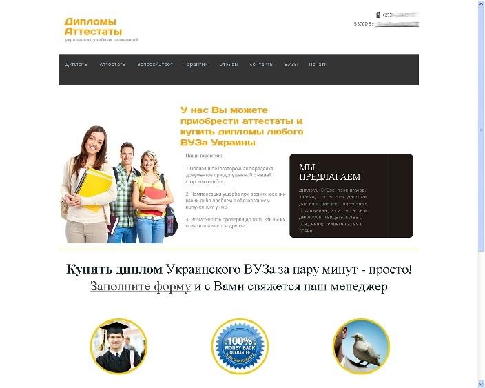"""В центре Киева можно приобрести """"ненастоящие"""" дипломы"""