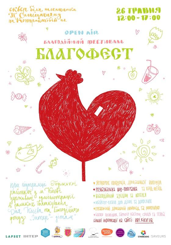 В сутки Киева будет проходить филантропический пир БЛАГОФЕСТ