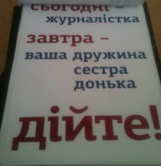 Корреспондентов лишат аккредитации за акцию в Кабмине