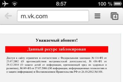 """В РФ закрыли соцсеть """"ВКонтакте"""""""