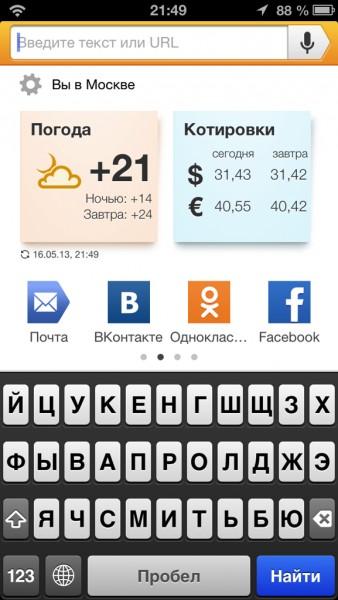 Yandex произвела свежую версию поиска для Айфон