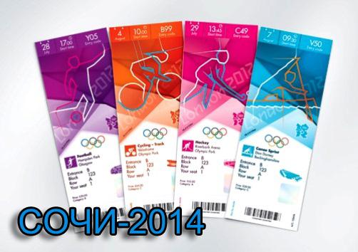 Раскрыта реализация билетов в Сочи-2014 по невиданно повышенной стоимости