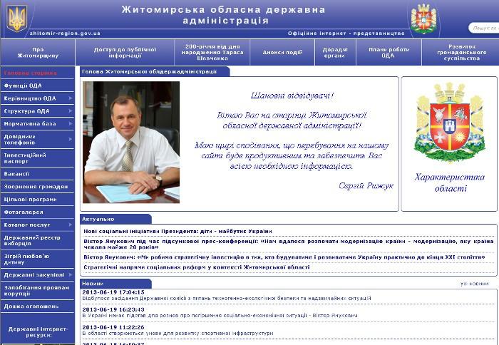 Житомирская власть на собственном веб-сайте пиарит проект Ющенко