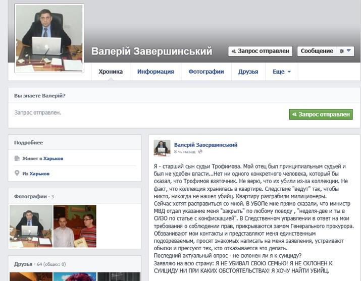 В ликвидировании харьковского арбитра планируют упрекнуть его сына
