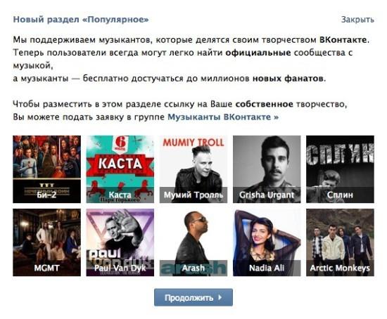 Артисты будут презентовать собственные треки социальные сети «ВКонтакте»