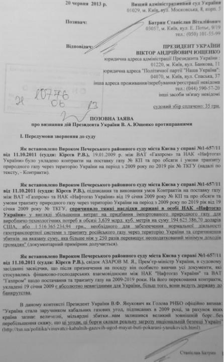 На Ющенко подали в суд из-за газа