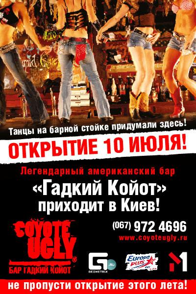 Знаменитый североамериканский кафе-бар «Coyote Ugly» наступает в Киев!