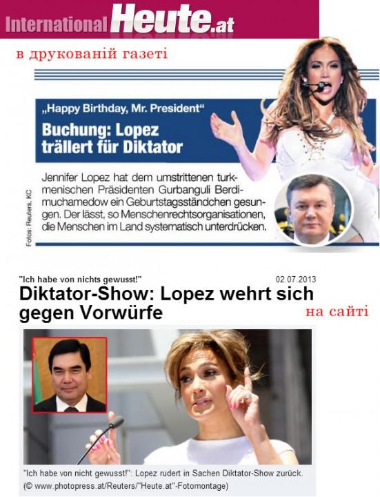 В Австрии Януковича спутали с главой Туркменистана