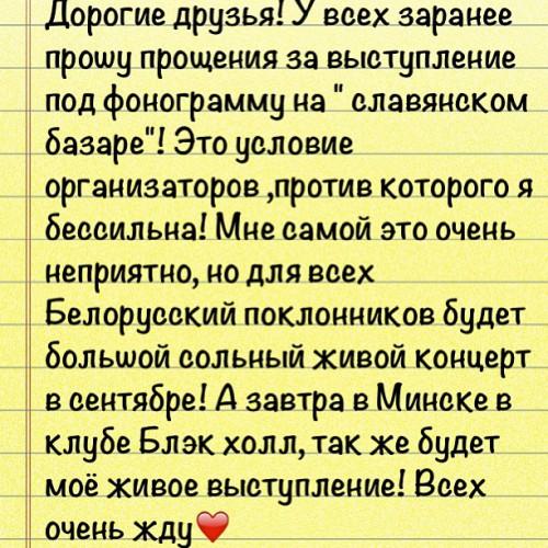 Поля Гагарина извинилась за представление под фонограмму