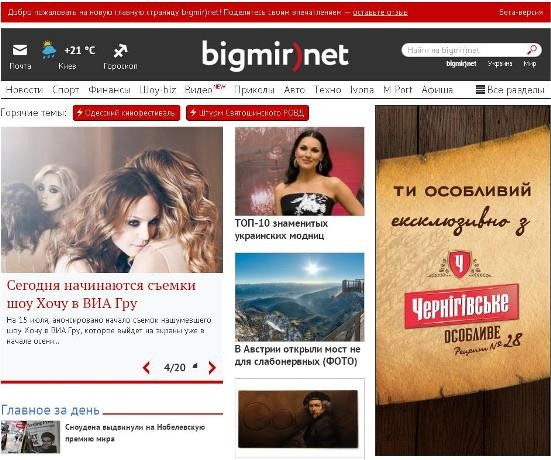 Bigmir)net бъявил о проходе в сектор СМИ
