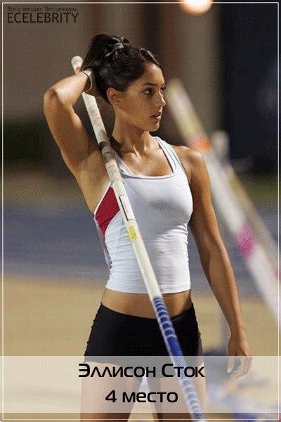 Двадцать наиболее интимных спортсменок (ФОТО)