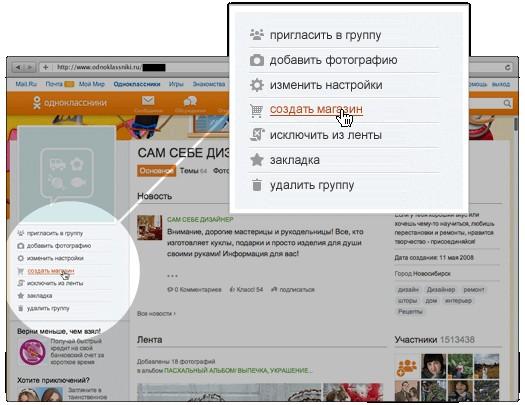 """В социальной сети """"Odnoklassniki"""" вышли супермаркеты"""