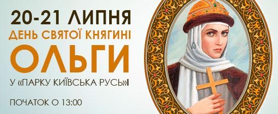 В «Парке Киевская Русь» пройдет день княгини О.