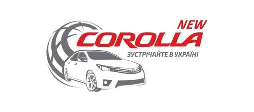 Новое поколение Toyota Corolla приходит в Украину
