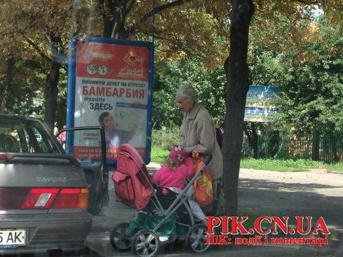 Самая пожилая мать Украины попрошайничает с дочкой у дороги