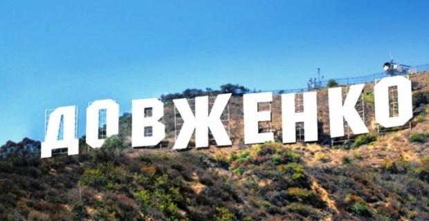 Финансировать украинское кино будут за счет массовых показов