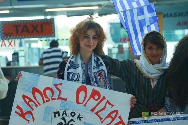 Команду ПАОК в Харькове встретили украинские греки