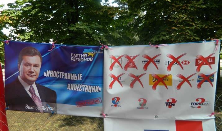 В Донецке открыли «Музей обещаний Януковича» (ФОТО)