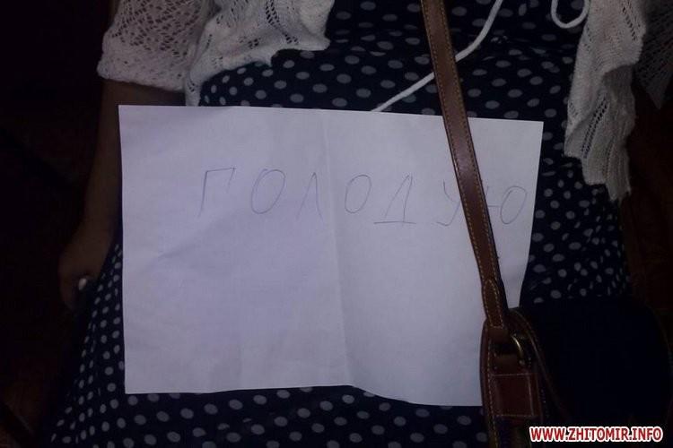 В Житомире бюрократка голодает против увольнения (ФОТО)