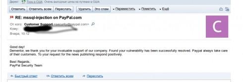 Dementor отрицает неверное известие об уязвимости в PayPal