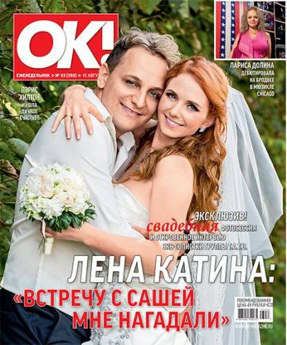 Экс-татушка Елена Катина вышла замуж