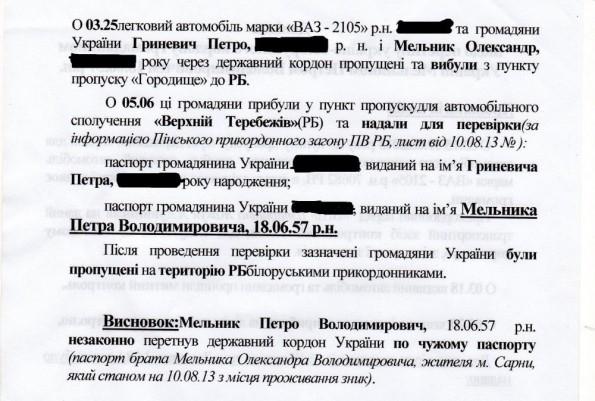 Мельник сбежал в Беларусь с документом брата