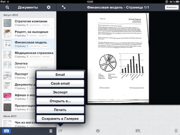 ABBYY FineScanner для микропланшетов Эпл