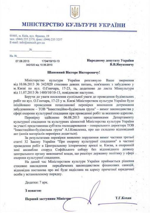 Янукович-младший принялся за стройку около Софии Киевской
