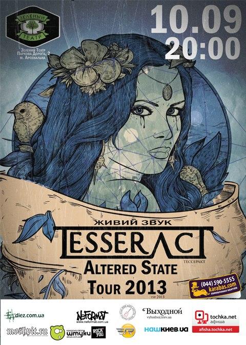 Английская команда Tesseract 10 октября выступит в Киеве