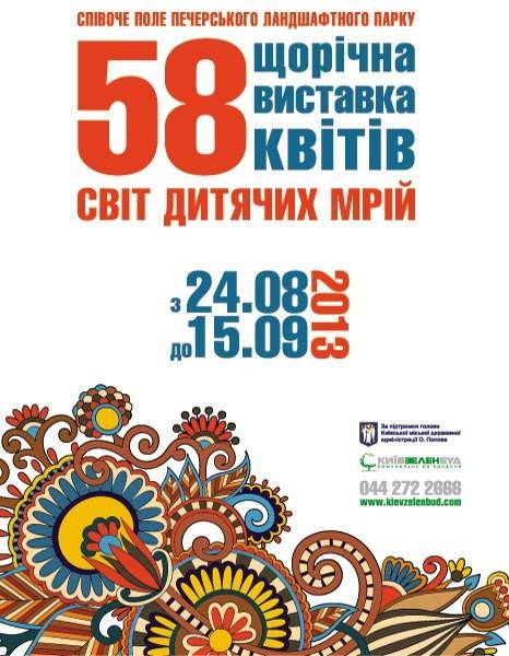 Чем заняться на День Самостоятельности в Киеве