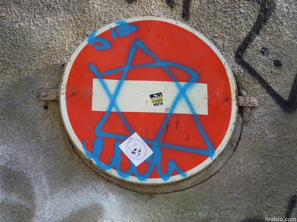 Вандалы расписали центр Одессы антисемитическими знаками