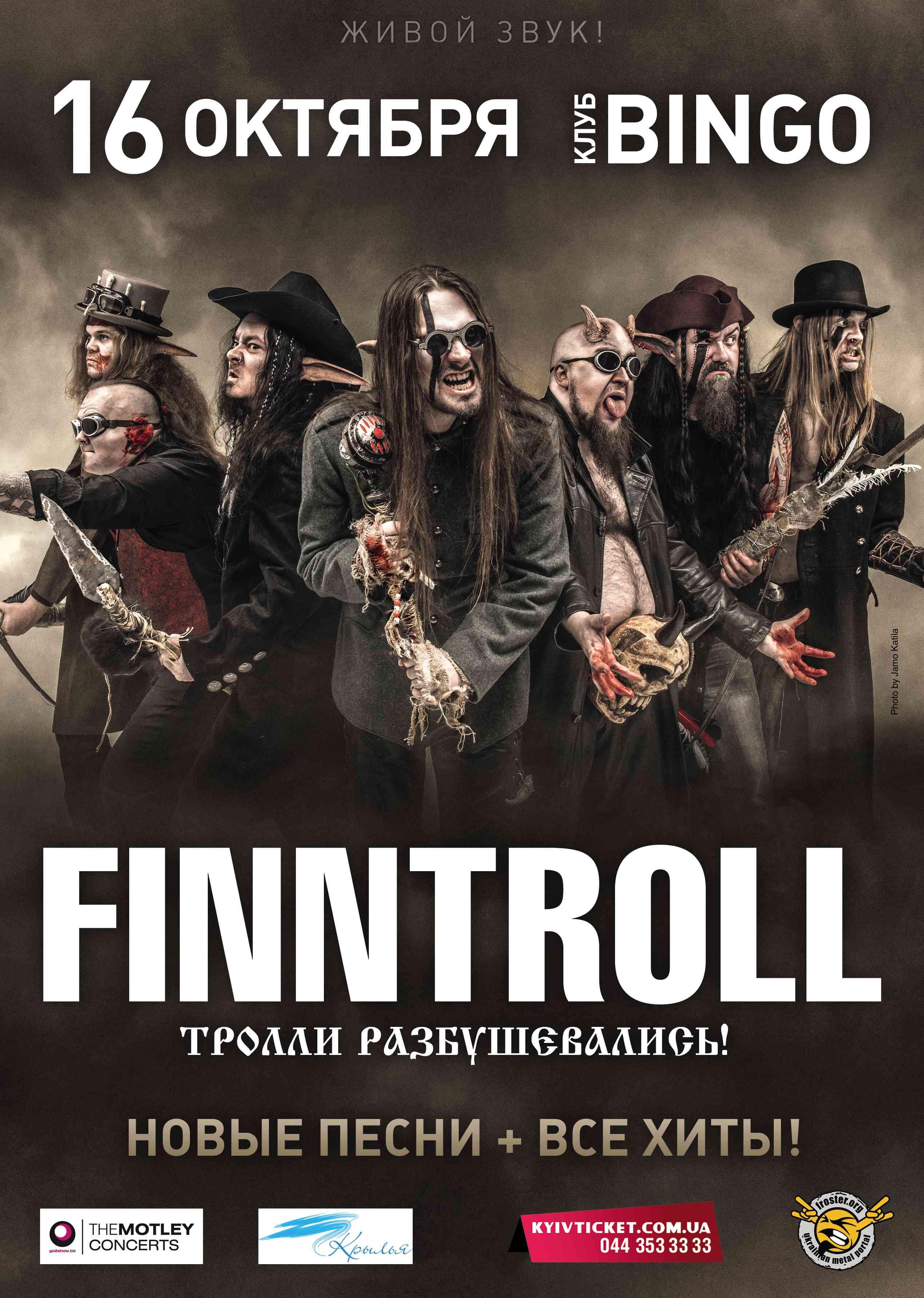 Finntroll выступит в Киевском клубе Бинго. 16 ноября