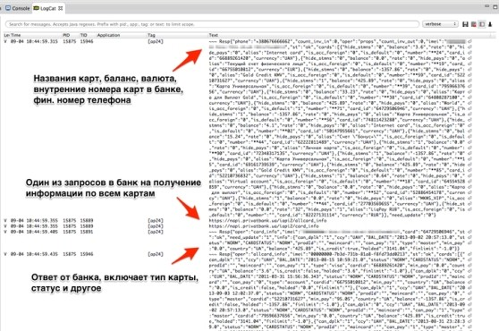 Обнаружена дырка в Android-приложении «Приват24»
